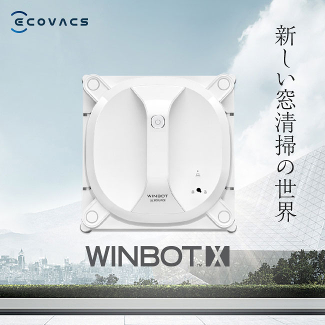 <エコバックス>窓用ロボット掃除機 WINBOT X