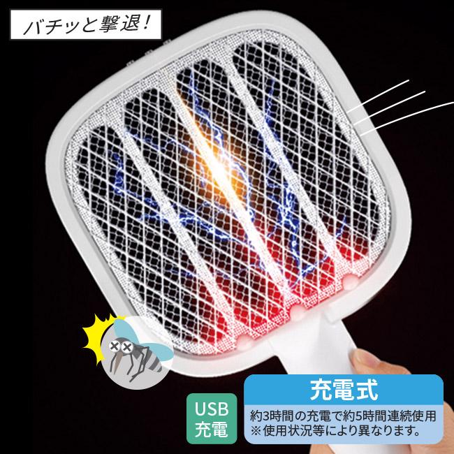 電撃ラケット&トラップ 蚊取りバスター