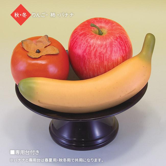 傷まないお供え果物セット