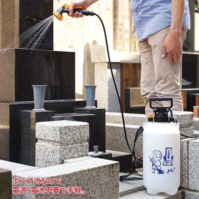 お墓参り用お掃除水圧ポンプ