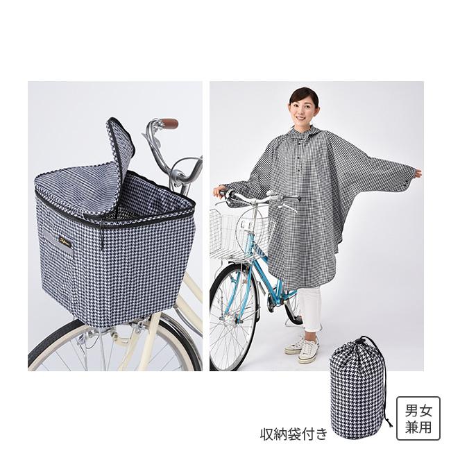 自転車用ポンチョ+2段式前カゴカバーセット