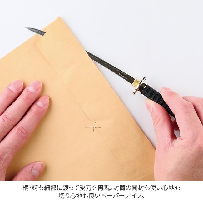 織田信長 「へし切長谷部」 ペーパーナイフ&爪切りセット