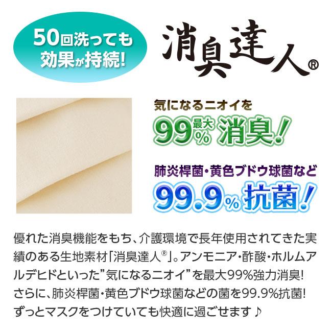 <抗菌&消臭>和ざらし二重ガーゼ布マスク5枚セット