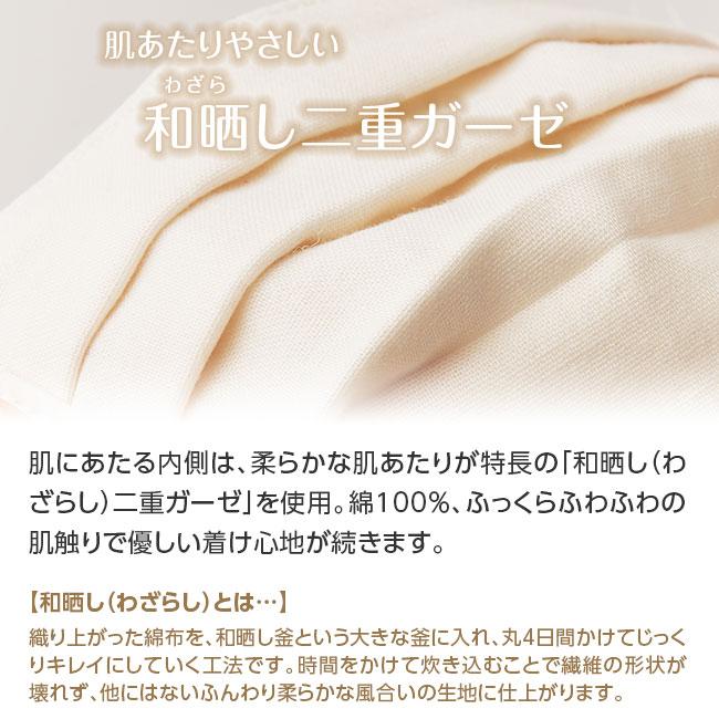 <抗菌&消臭>和ざらし二重ガーゼ布マスク【合わせ買い対象】