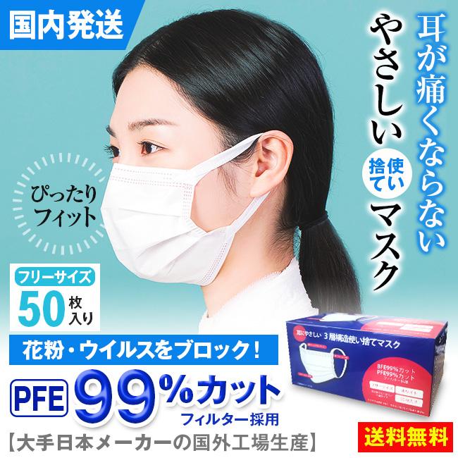 耳にやさしい 3層構造使い捨てマスク50枚組【送料無料】