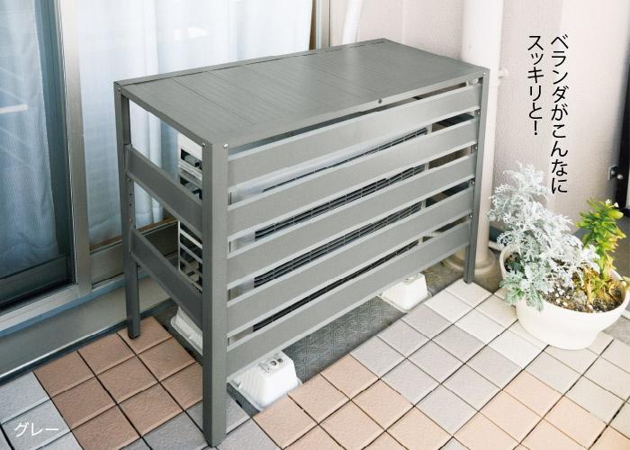 アルミ製エアコン室外機カバー