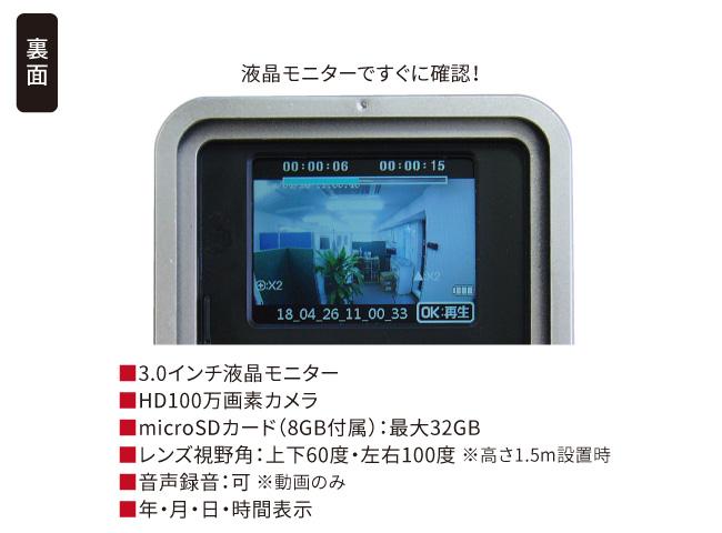 液晶画面付きセンサーカメラ<ステッカー付き>
