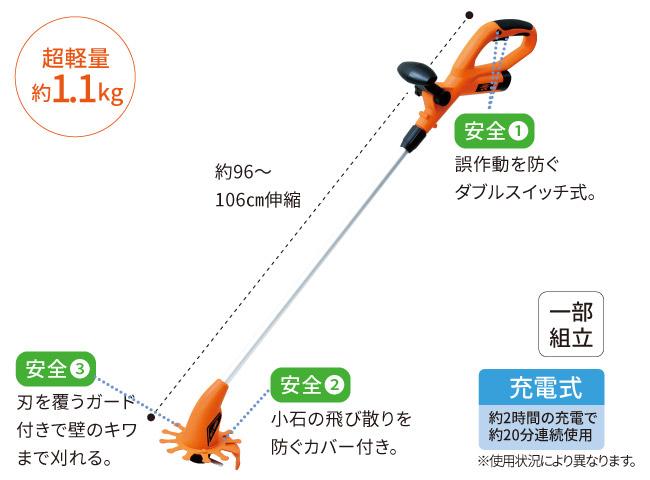 充電式伸縮コードレス草刈機