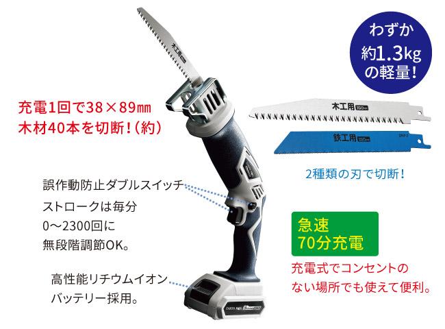 新14.4V充電式電気のこぎり