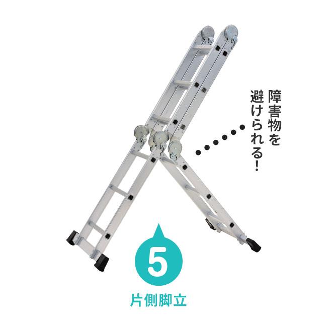 便利な1台8変化はしご ステップエイト