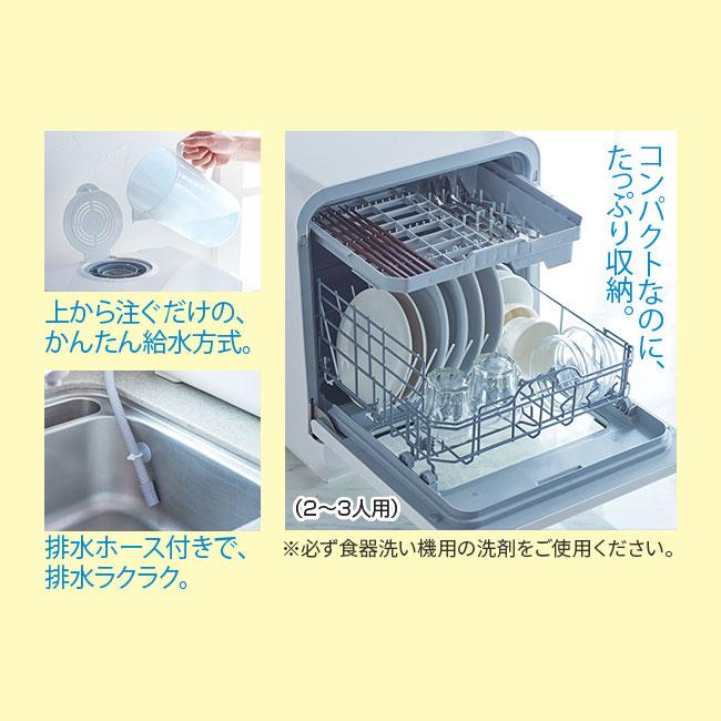 <設置工事不要>コンパクト食器洗い乾燥機