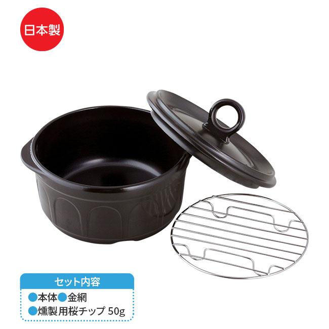 TOCERAM セラミックスダッチオーブン 燻製チップ付き