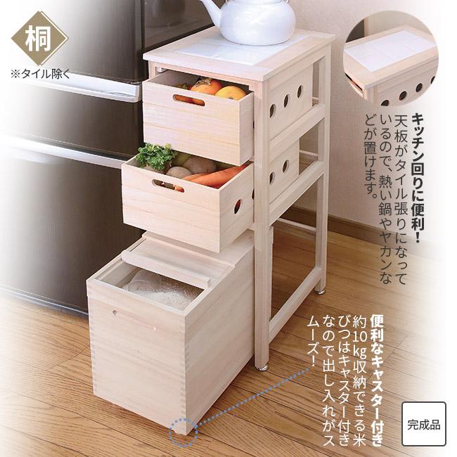 桐製野菜&米びつラック