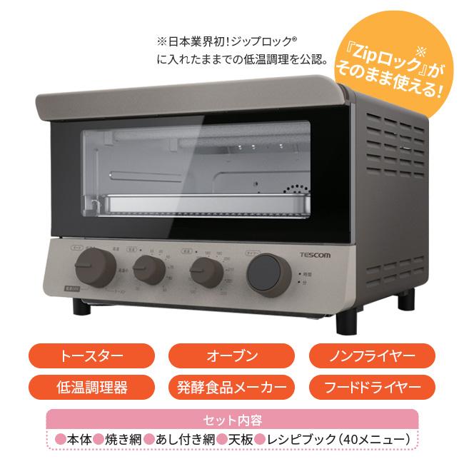 <テスコム>低温コンベクションオーブン