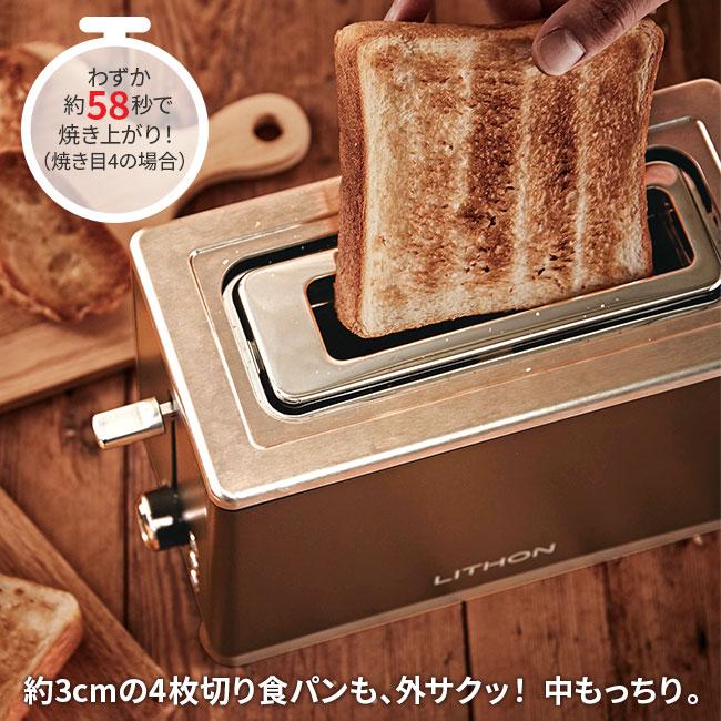 秒速トースター