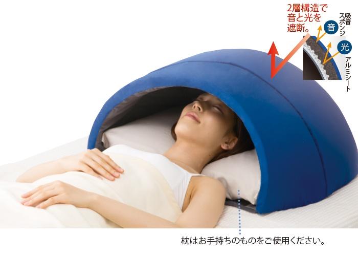 安眠ドーム
