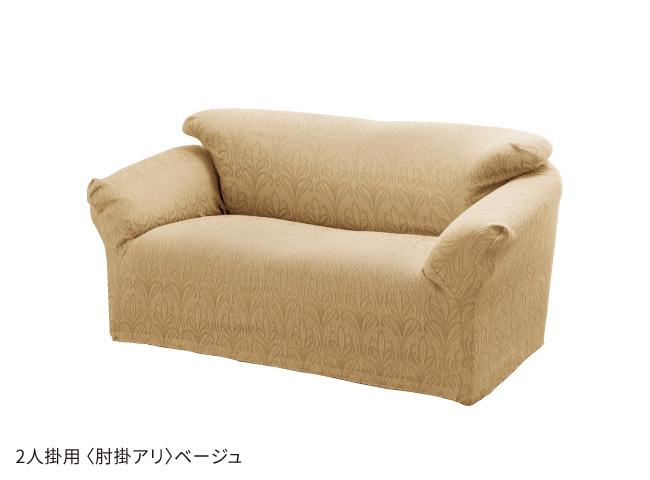 フラワーリーフ柄ソファーカバー
