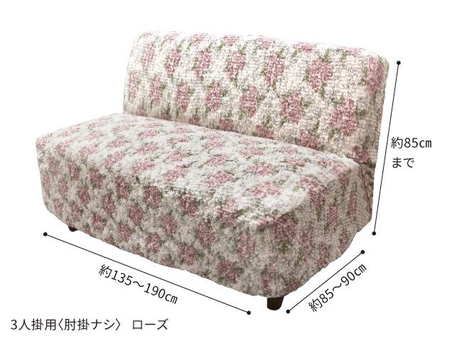 イタリア製フィット式ソファーカバー