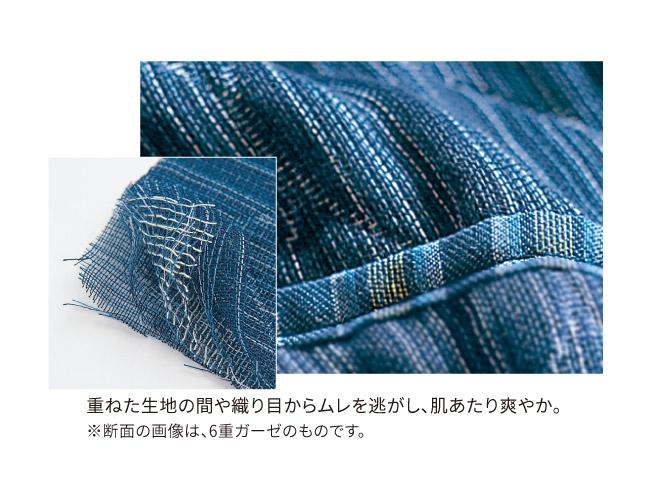 三河木綿ガーゼシリーズ