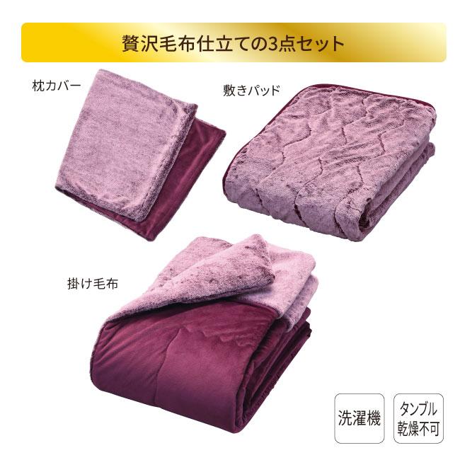 暖か毛布掛敷3点セット