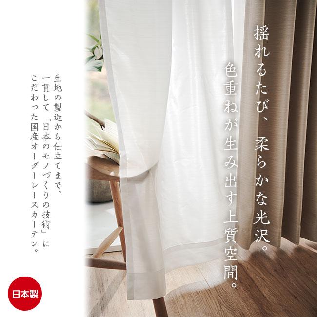 日本製 イージーオーダーレースカーテン