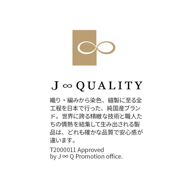 J∞QUALITY認証 掛けふとんカバー URBAN