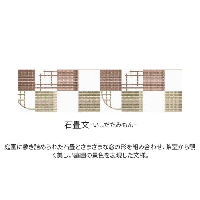 「うつろひ」石畳文 8重ガーゼケット