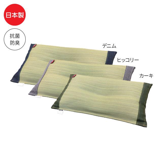 い草×デニム国産くぼみ平枕 よりどり2個セット