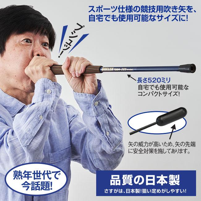 スポーツ仕様吹き矢セット