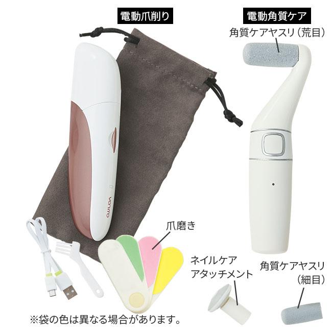 <充電式>電動爪削り&電動角質ケアセット
