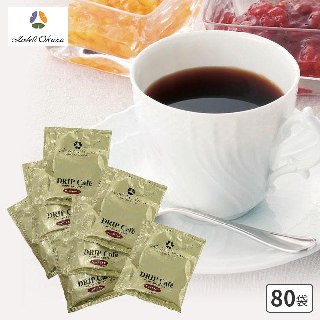 ホテルオークラ ドリップコーヒー 80袋