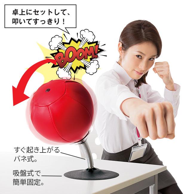 ストレス解消!パンチバッグ&ボールセット