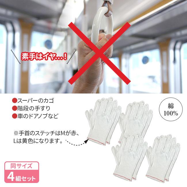 抗ウイルス加工綿手袋4組&ドアオープナー2個セット