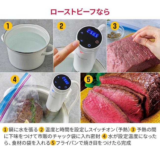 お手軽にプロの味 低温調理器