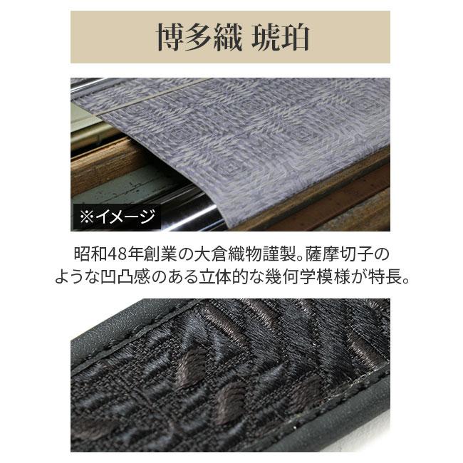 日本製 博多織 琥珀 ラグジュアリーベルト