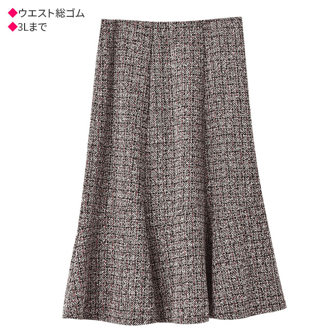ツイード調スカート