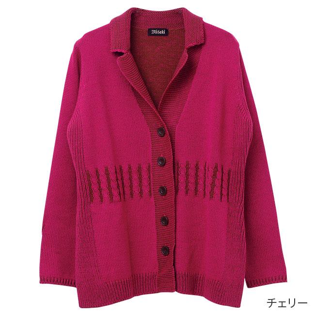 日本製 テーラー衿ニットジャケット