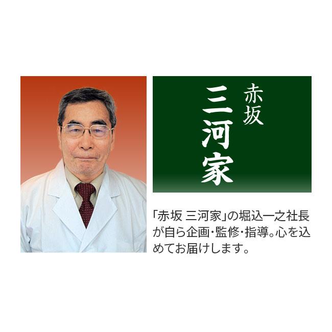 【早期予約特典】赤坂 三河家 清雅
