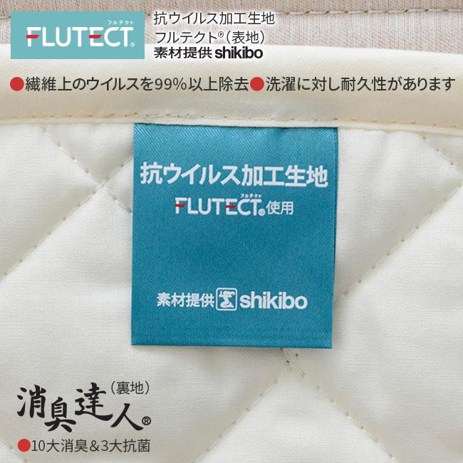 ウイルスブロック(フルテクト)&消臭達人 寝具カバー3点セット