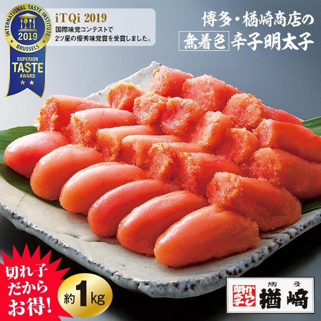 博多・楢崎商店の無着色辛子明太子(上切れ子)