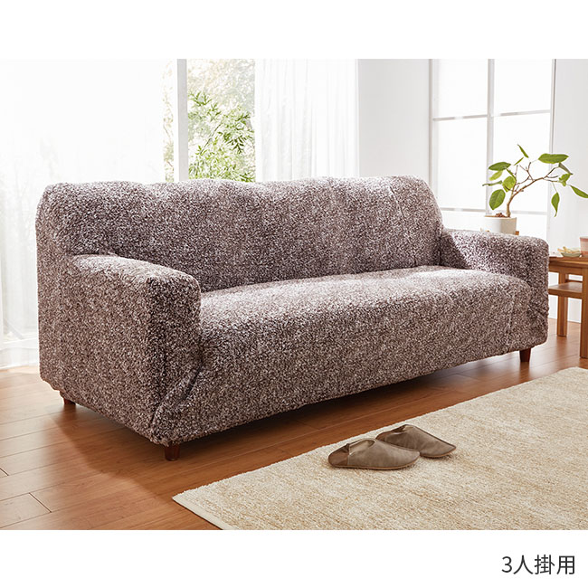 伸び伸び暖かソファーカバー