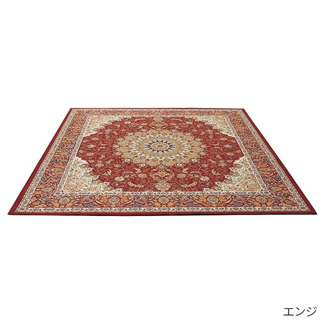 ペルシャ調洗えるカーペット「ティアラ」