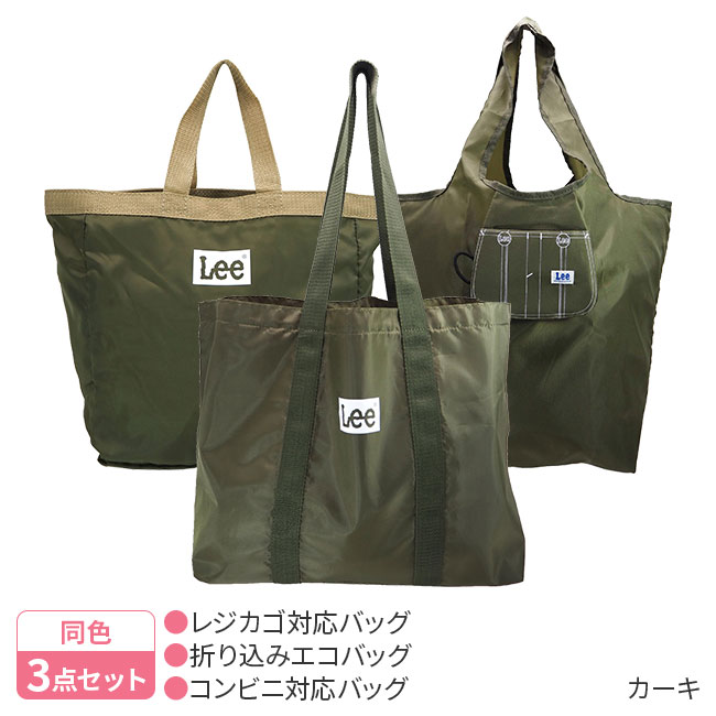 Lee エコバッグ3点セット
