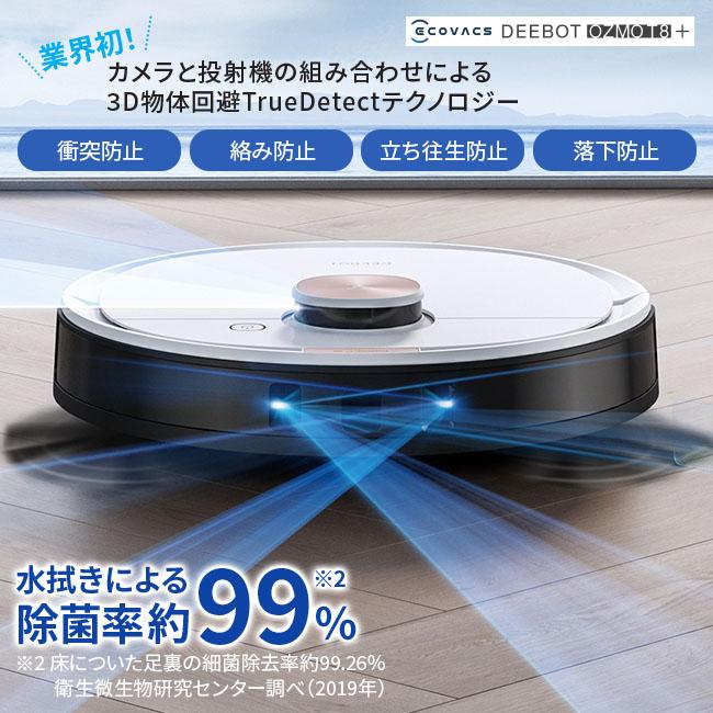 <エコバックス>ロボット掃除機 DEEBOT OZMO T8+