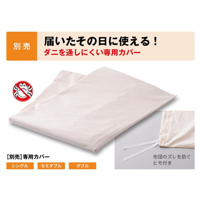 シンサレート高機能中綿素材ウルトラ使用掛布団