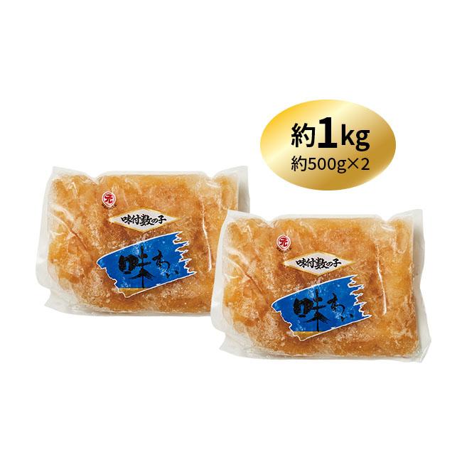 熟成味付け数の子 1kg