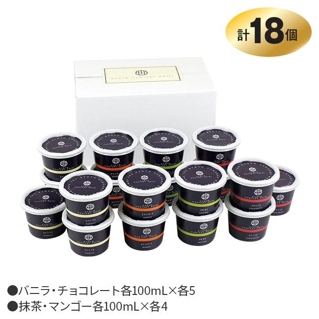 京都センチュリーホテル アイスクリームセット
