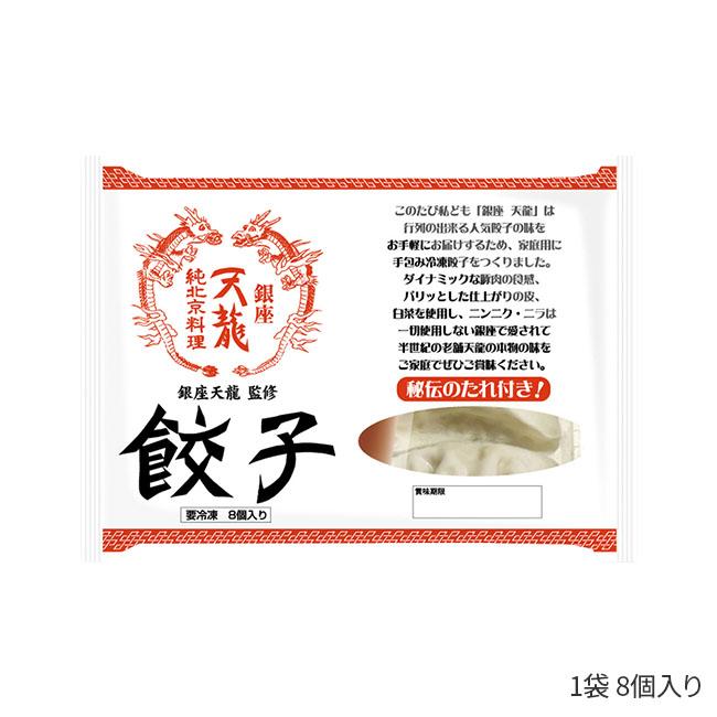 銀座天龍の餃子6袋