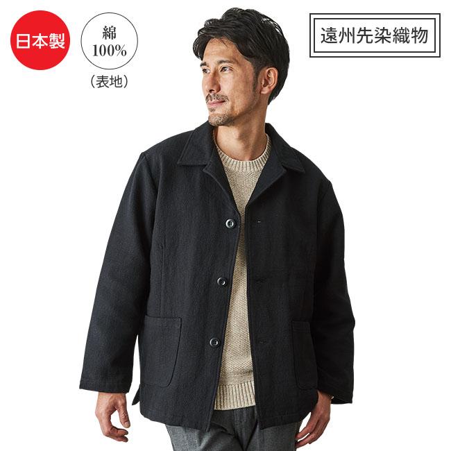遠州織り紳士ジャケット