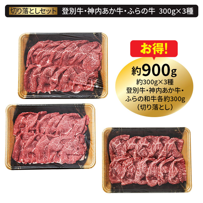 北海道 和牛焼肉食べ比べ